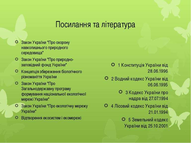 """Посилання та література Закон України """"Про охорону навколишнього природного с..."""