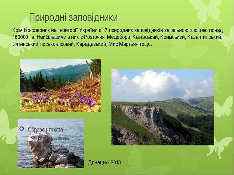 Природні заповідники Крім біосферних на території України є 17 природних запо...