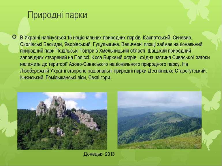 Природні парки В Україні налічується 15 національних природних парків. Карпат...
