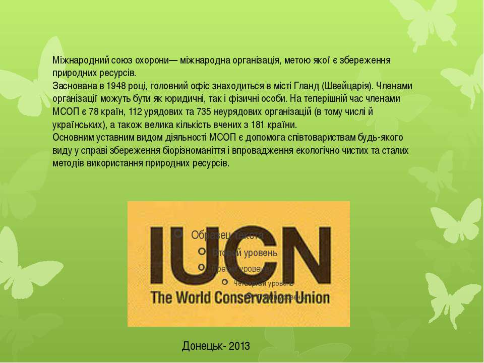 Міжнародний союз охорони— міжнародна організація, метою якої є збереження при...