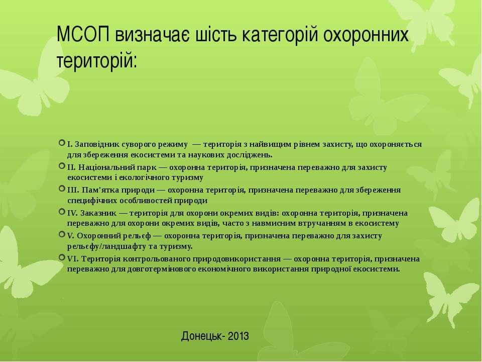МСОП визначає шість категорій охоронних територій: I.Заповідник суворого реж...