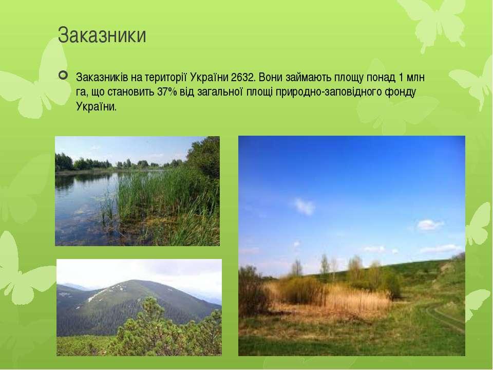 Заказники Заказників на території України 2632. Вони займають площу понад 1 м...