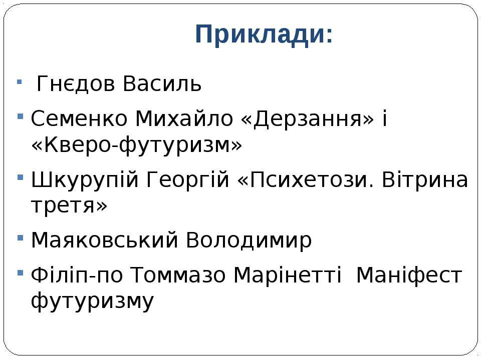 Приклади: Гнєдов Василь Семенко Михайло «Дерзання» і «Кверо-футуризм» Шкуру...