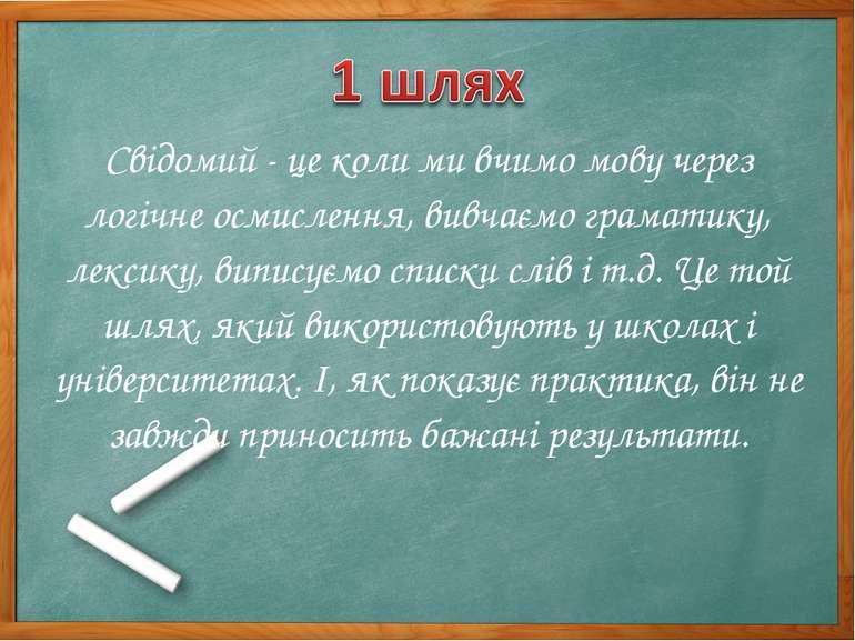 Свідомий - це коли ми вчимо мову через логічне осмислення, вивчаємо граматику...