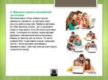 5. Додавайте релевантні посилання Вони допомагають читачам отримати додаткову...