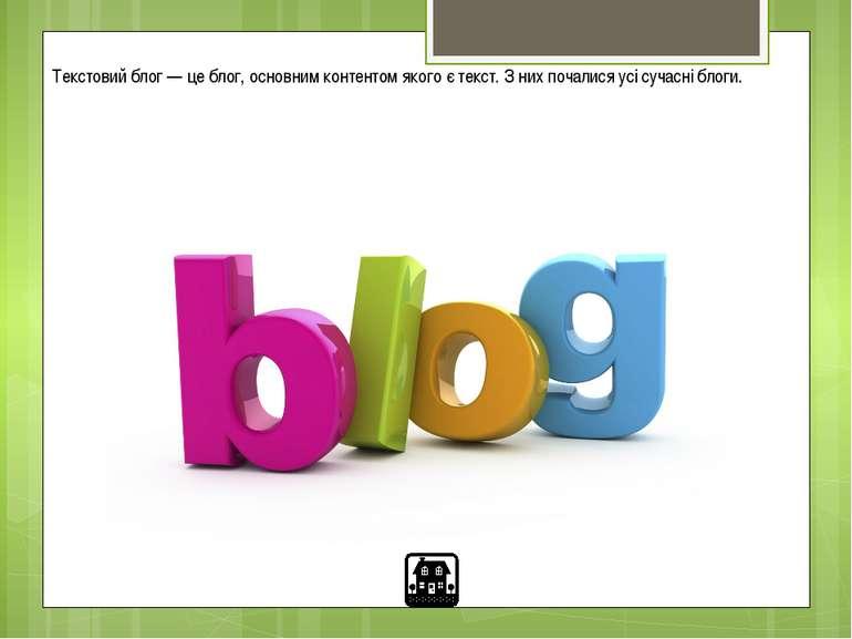 Текстовий блог — це блог, основним контентом якого є текст. З них почалися ус...