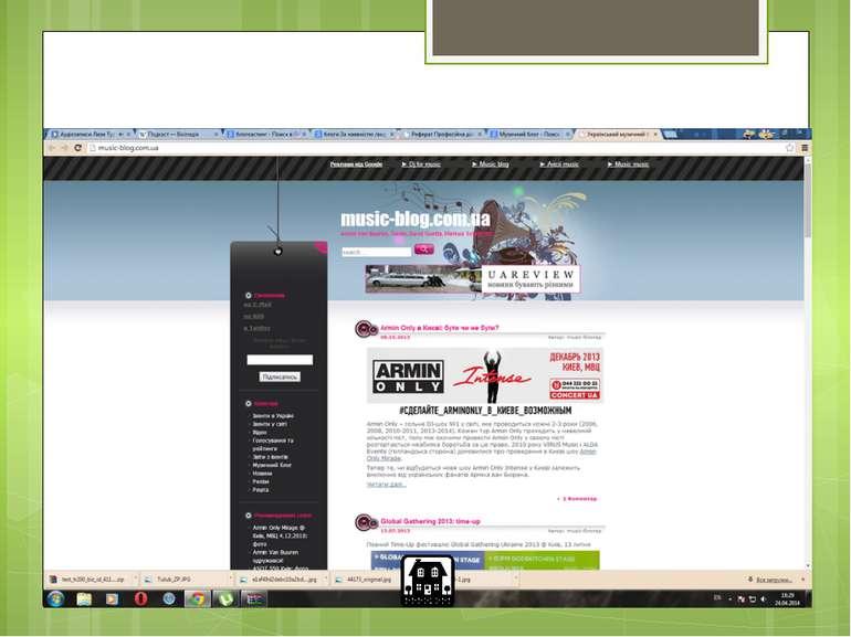 Музичний блог – це блог, остновним контентом якого є музичні файли.