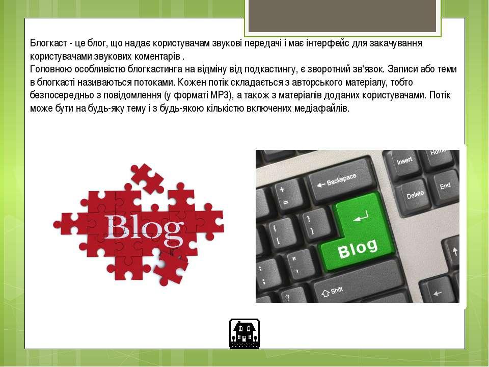 3. Будьте чесні Ви повністю контролюєте ваш контент , але не піддавайтеся спо...