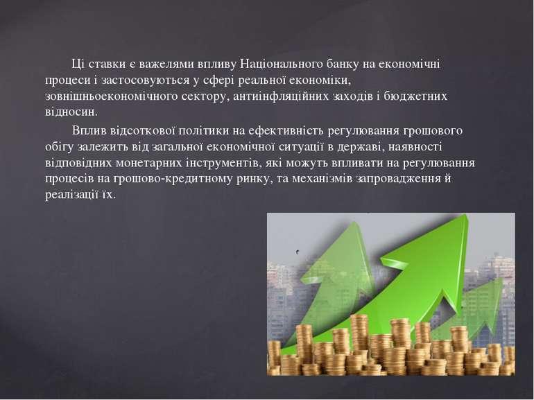 Ці ставки є важелями впливу Національного банку на економічні процеси і засто...