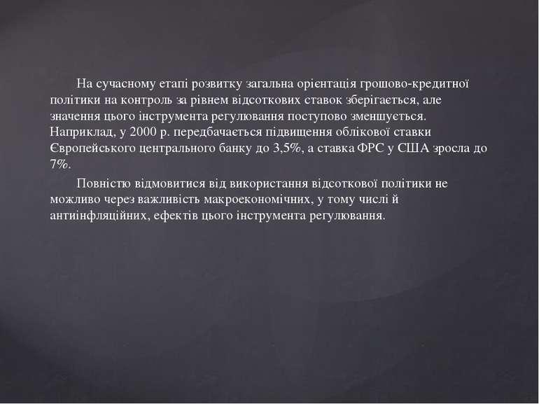 На сучасному етапі розвитку загальна орієнтація грошово-кредитної політики на...
