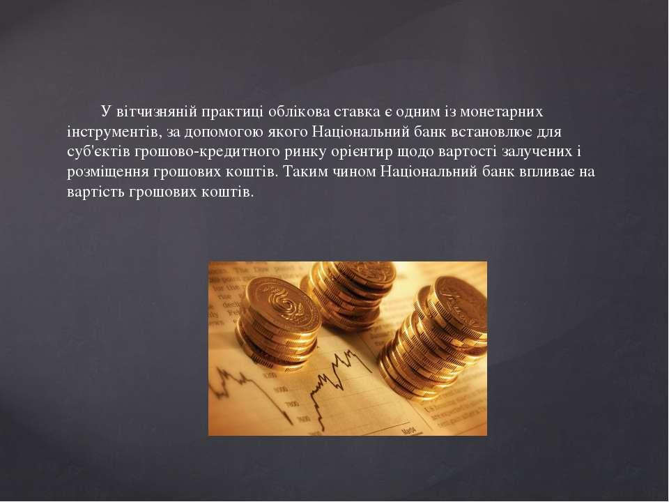 У вітчизняній практиці облікова ставка є одним із монетарних інструментів, за...