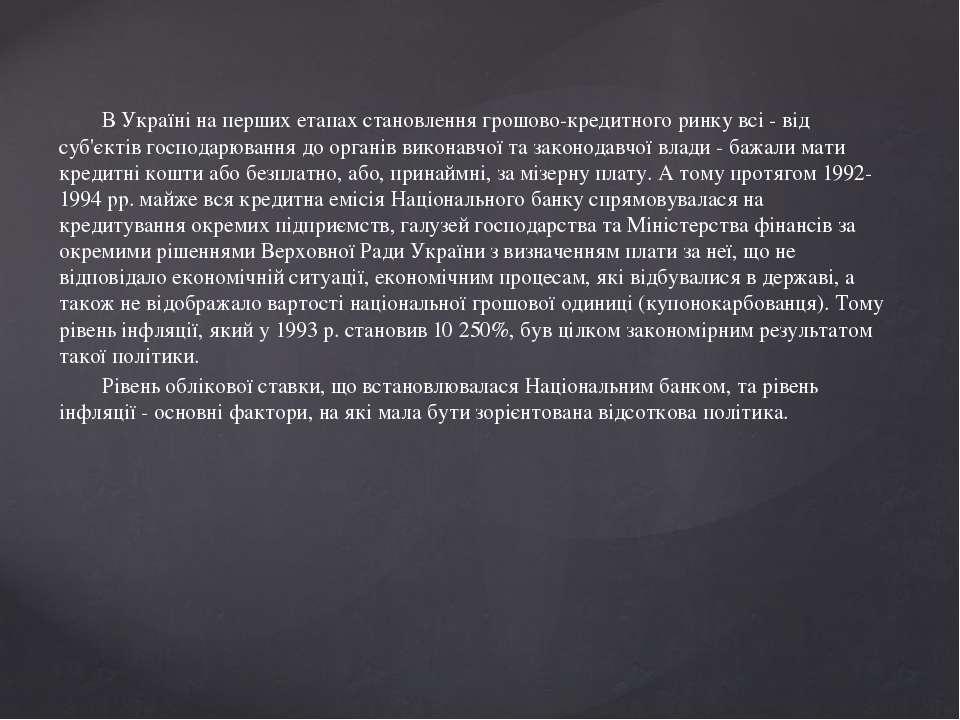 В Україні на перших етапах становлення грошово-кредитного ринку всі - від суб...