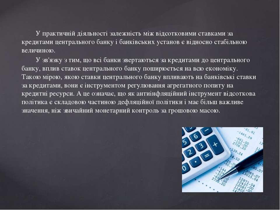 У практичній діяльності залежність між відсотковими ставками за кредитами цен...