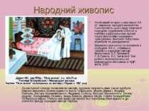 Народний живопис Особливий інтерес у мистецтві ХХ ст. викликає народне малярс...