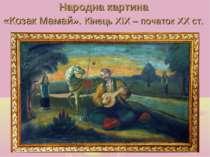 Народна картина «Козак Мамай». Кінець ХІХ – початок ХХ ст.