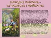 НАРОДНА КАРТИНА – СУЧАСНІСТЬ І МАЙБУТНЄ Аналізуючи українську народну картину...