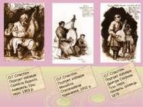 О.Г.Сластіон. Портрет кобзаря Михайла Степановича Кравченка. 1902 р. О.Г.Слас...