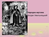 Народна картина Богдан Хмельницький