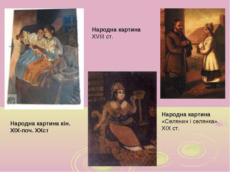 Народна картина кін. XIX-поч. XXст Народна картина XVIII ст. Народна картина ...