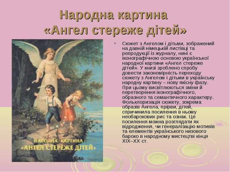 Народна картина «Ангел стереже дітей» Сюжет з Ангелом і дітьми, зображений на...