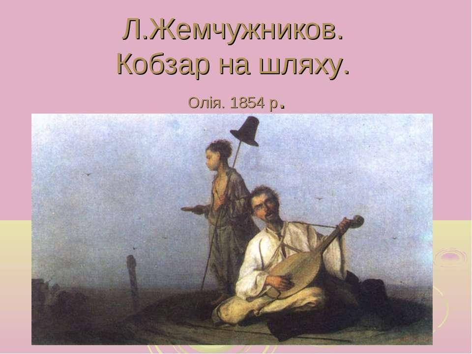Л.Жемчужников. Кобзар на шляху. Олія. 1854 р.