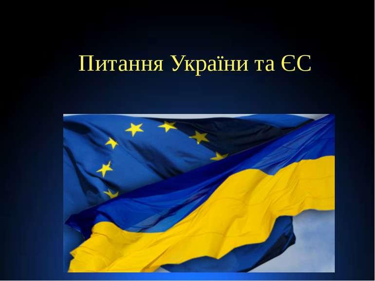 Питання України та ЄС