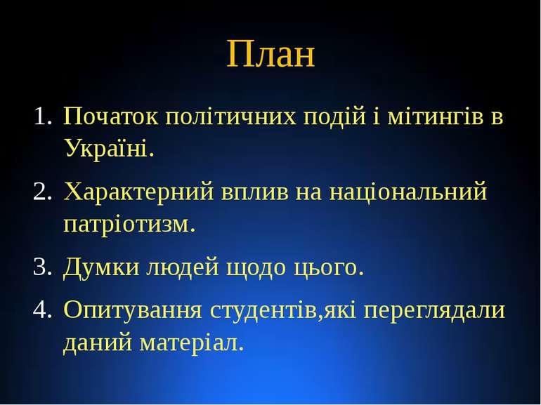 План Початок політичних подій і мітингів в Україні. Характерний вплив на наці...