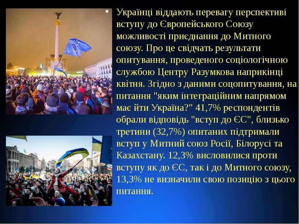 Українці віддають перевагуперспективі вступу до Європейського Союзу можливос...