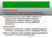 Суб'єкти оренди: 1) Орендодавці: фонд державного майна, регіональні відділенн...