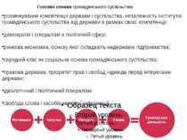 Головні ознакигромадянського суспільства: розмежування компетенції держави і...