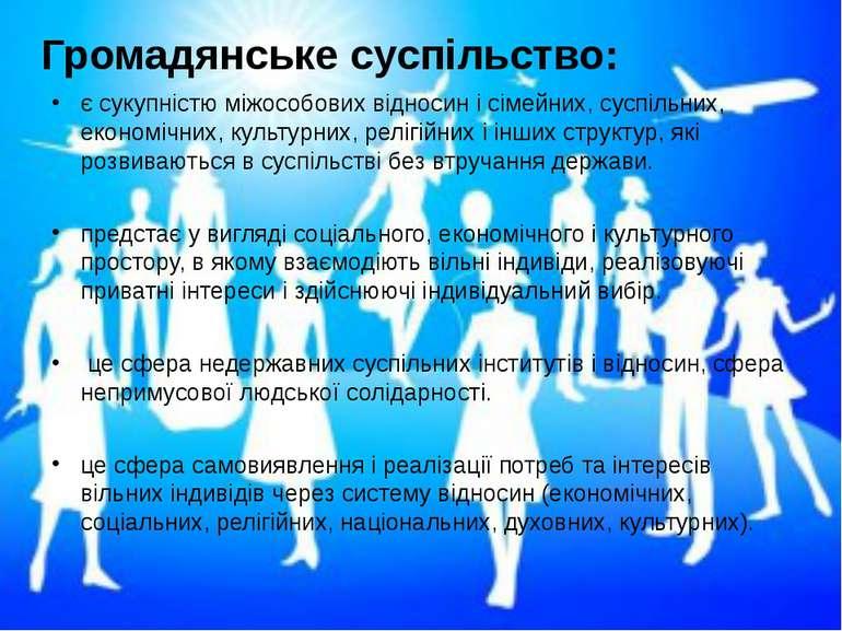 Громадянське суспільство: є сукупністю міжособових відносин і сімейних, суспі...