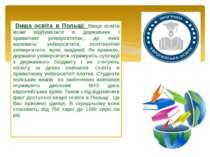 Вища освіта в Польщі. Вища освіта може відбуватися в державних і приватних ун...