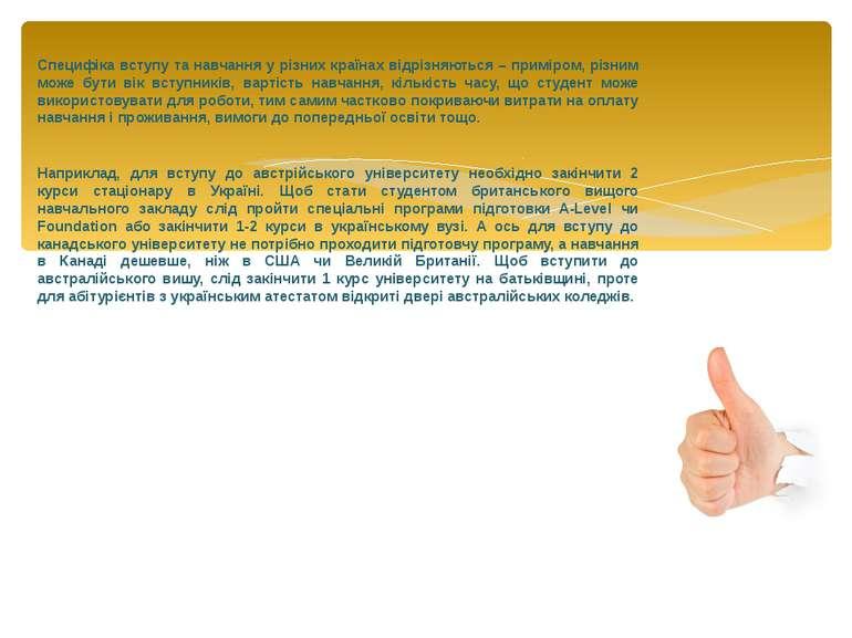 Специфіка вступу та навчання у різних країнах відрізняються – приміром, різни...