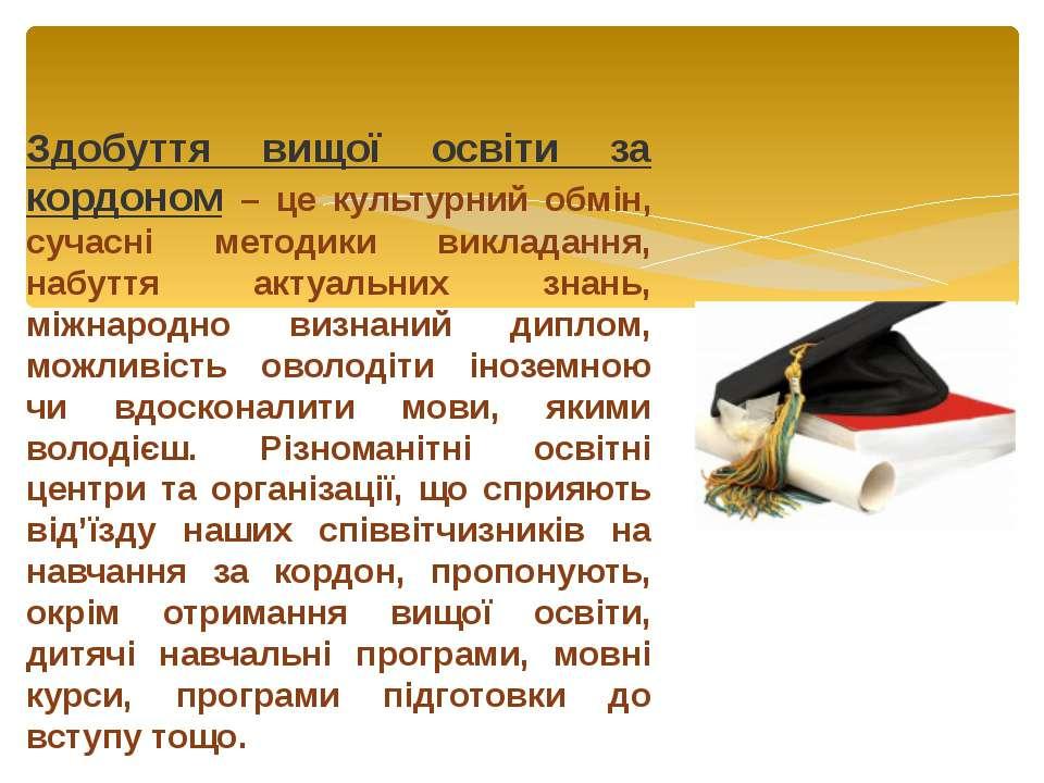 Здобуття вищої освіти за кордоном – це культурний обмін, сучасні методики вик...