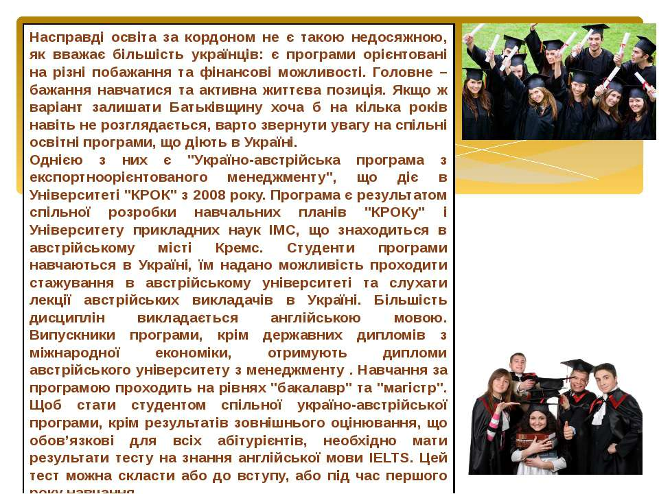Насправді освіта за кордоном не є такою недосяжною, як вважає більшість украї...