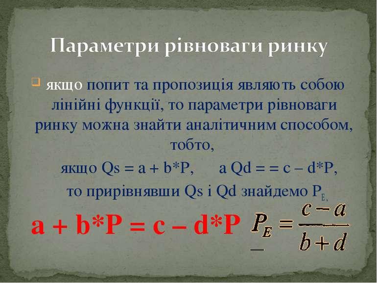 якщо попит та пропозиція являють собою лінійні функції, то параметри рівноваг...