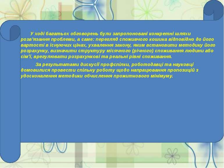 У ході багатьох обговорень були запропоновані конкретні шляхи розв'язання про...