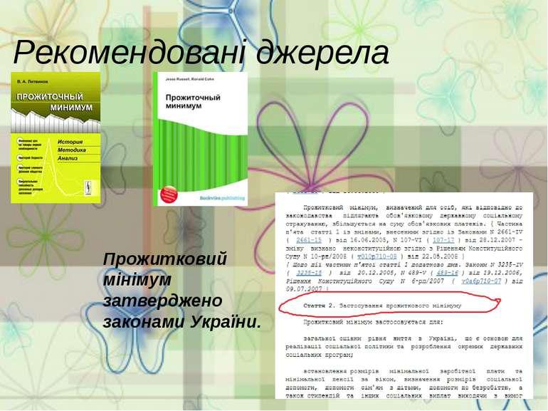 Рекомендовані джерела Прожитковий мінімум затверджено законами України.