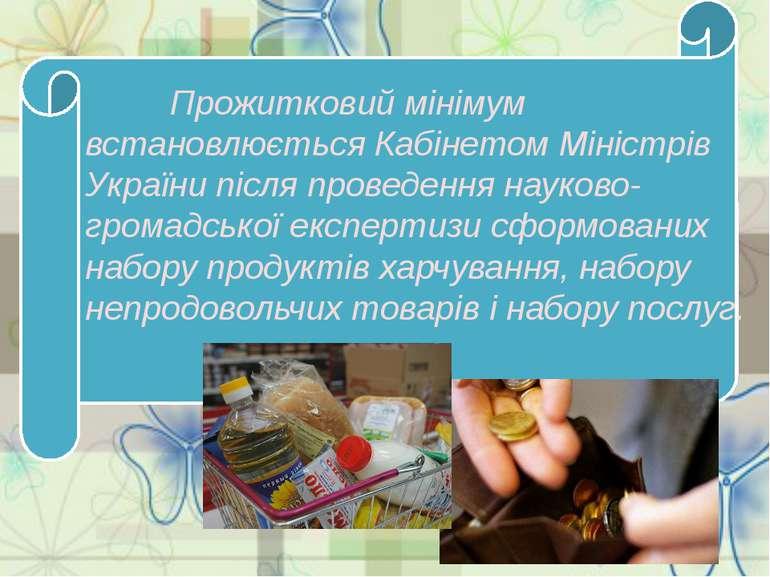 Прожитковий мінімум встановлюєтьсяКабінетом Міністрів Українипісля проведен...