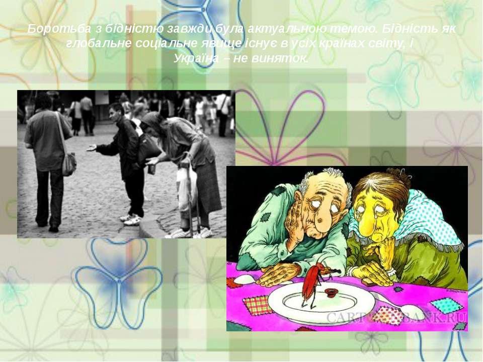 Боротьба з бідністю завжди була актуальною темою. Бідність як глобальне соціа...