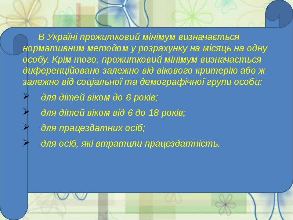 В Україні прожитковий мінімум визначається нормативним методом у розрахунку н...