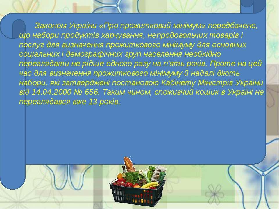 Законом України «Про прожитковий мінімум» передбачено, що набори продуктів ха...