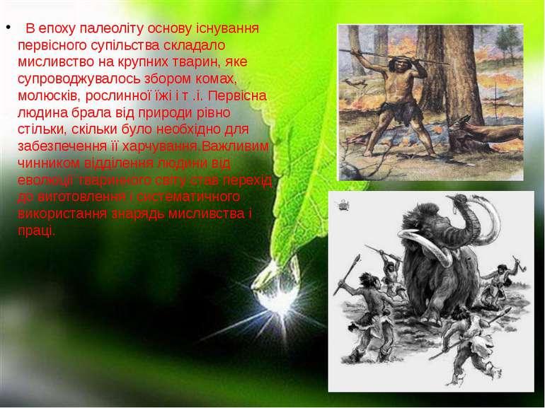 В епоху палеоліту основу існування первісного супільства складало мисливств...