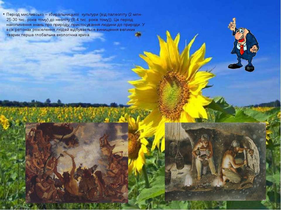Період мисливсько – збиральницької культури (від палеоліту (2 млн-25-30 тис. ...