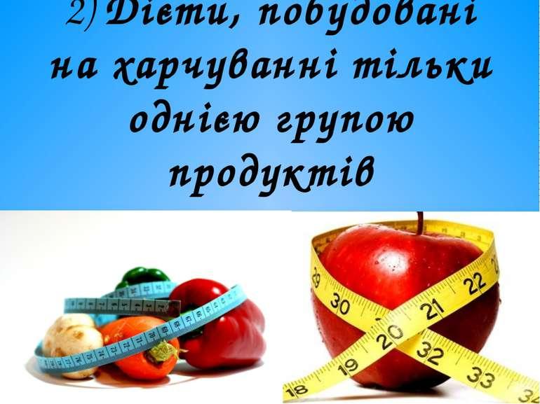 2) Дієти, побудовані на харчуванні тільки однією групою продуктів