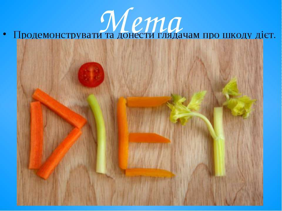 Мета Продемонструвати та донести глядачам про шкоду дієт.