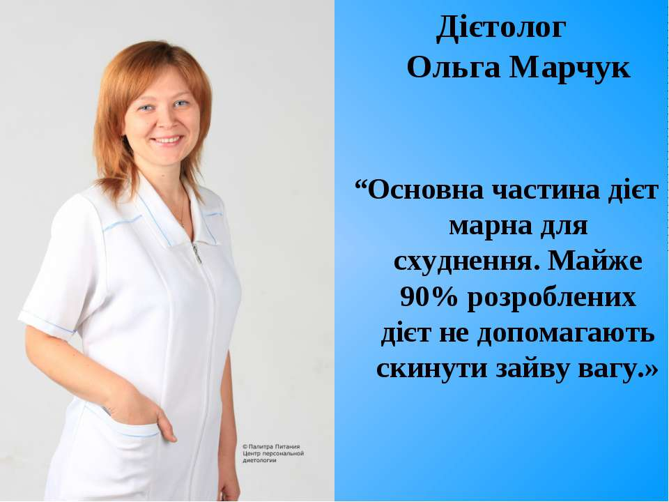 """Дієтолог Ольга Марчук """"Основна частина дієт марна для схуднення. Майже 90% ро..."""