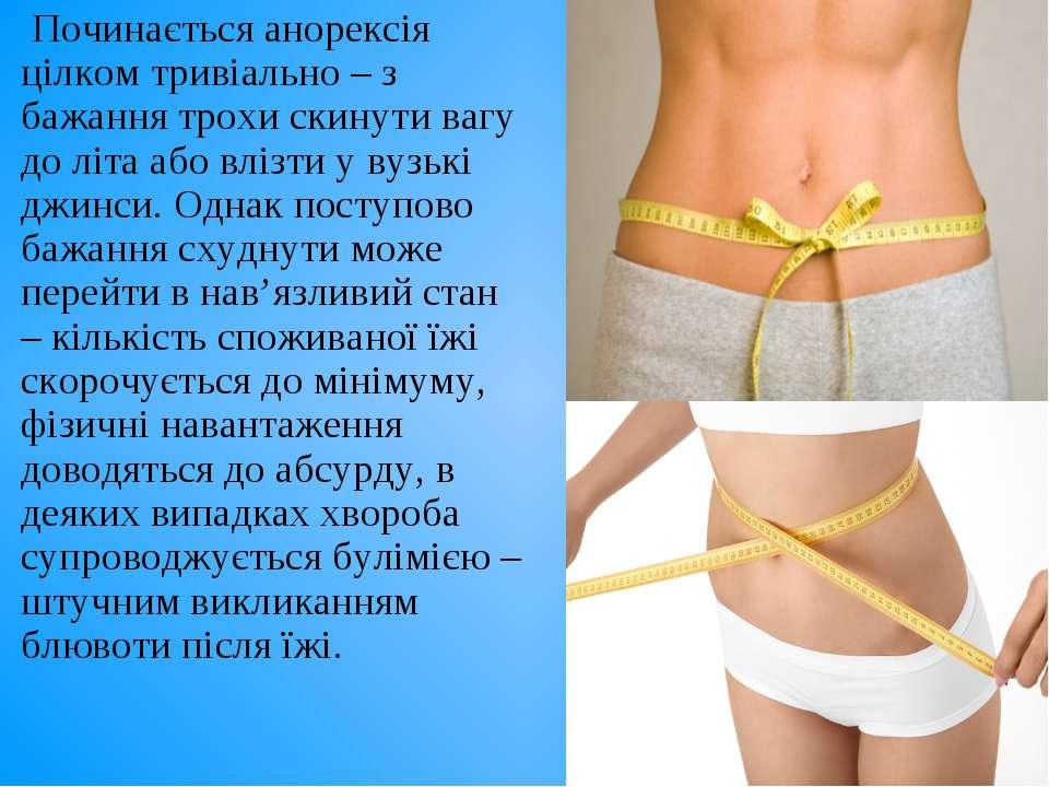 Починається анорексія цілком тривіально – з бажання трохи скинути вагу до літ...