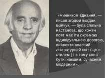 «Чинником єднання, — писав згодом Богдан Бойчук, — була спільна настанова, що...