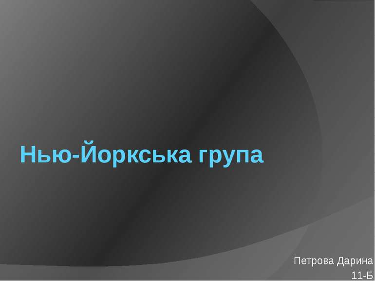 Нью-Йоркська група Петрова Дарина 11-Б